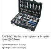 Набор инструмента 94пр.(6-гран.)(4-32мм)