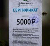 Сертификат в горнолыжный курорт Завьялиха