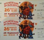 """Билеты """"Бременские музыканты"""""""