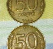 50 рублей 1993, ММД, не магнит
