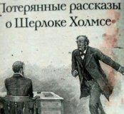 Шерлок холмс. Потерянные рассказы.