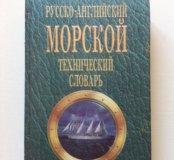Морской технический словарь