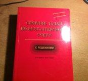 Книги по бух-ии