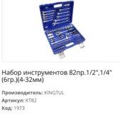"""Набор инструментов 82пр.1/2"""",1/4"""" (6гр.)(4-32мм)"""