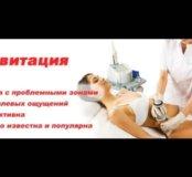 Кавитация, вакуумный массаж