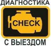 📌🚑Выездная диагностика авто по городу Мурманск