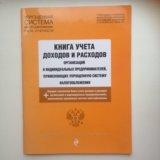 Книги учёта доходов и расходов