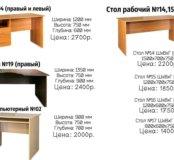 Офисная мебель от склада