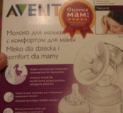 Ручной молокоотсос Avent, новый!