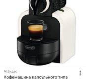 Кофемашина капсульная DeLonghi Essenza
