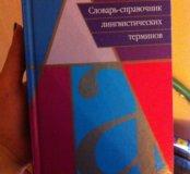 Лингвистический словарь