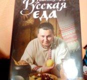 Совершенно новая книга о русской кухне