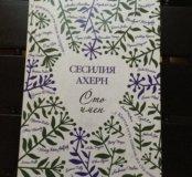 """Книга Сесилия Ахерн """"сто имён"""""""
