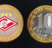 10 рублей Спартак ФК