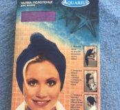 Чалма полотенце для сушки волос