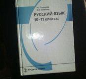 Учебник Русский язык 10-11 Гольцова, Шамшин