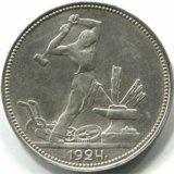 Монета полтинник 1924 года серебро