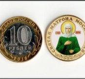 10 рублей 2016 МАТРОНА Московская,цветная