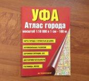 Атлас города Уфа