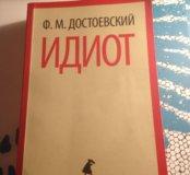 Идиот -Достоевский