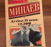 Книга Сергей Минаев Селфи