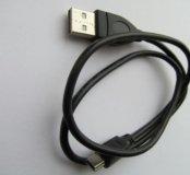 Шнур USB - mini USB