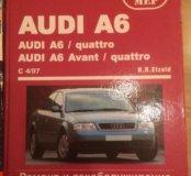 Руководство по эксплуатации Audi A6