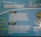 Цифровой меридиан терапия инструмент
