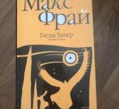 Книга Макс Фрай Гнезда Химер