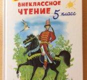 Книга внеклассное чтение 5 класс