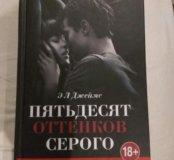 """Книга """"50 оттенков серого"""""""
