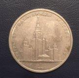 Монета СССР 1979 г. 1 рубль Олимпиада