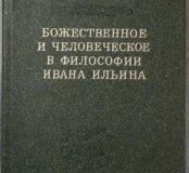 Философия Ивана Ильина