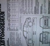Книга Renault Megane 2