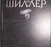 Шиллер в 2-х томах