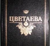 Цветаева в 2-х томах
