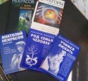 Книги Анатолия Некрасова