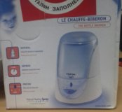 Подогреватель для бутылочек и детского питания