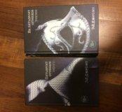 Книги 50 оттенков серого