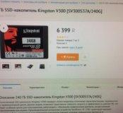 Ssd kingstone v300 240gb