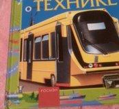 Книга о технике