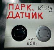 12v датчик парктроника