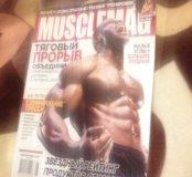 Спортивный журнал