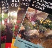 Книга о цветах, саде и огороде.