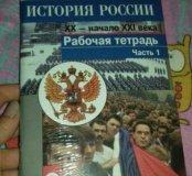 История, обществознание