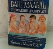 Классная книга Уильяма и Марты Сирс