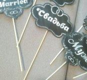Таблички на палочке на свадьбу для фотосессии
