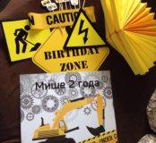 Атрибутика на детский день рождения