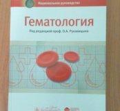 Национальное руководство по гематологии