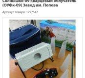 Облучатель ультрофиолетовый кваварцевый оуфк-01
